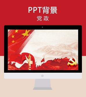 红色党建党政 十九大背景 两会背景 图片背景素材下载