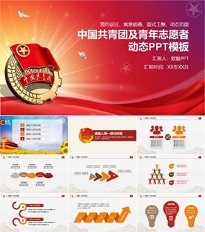 五四青年节中国共青团及青年志愿者工作汇报PPT模板