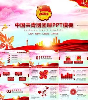 五四青年节 共青团 团委 团课 工作汇报PPT模板下载