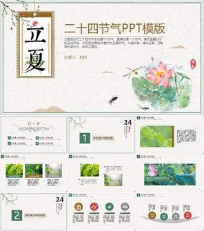 中国风立夏工作总结计划PPT 培训课件PPT模板