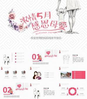 粉红卡通母亲节活动策划PPT模板
