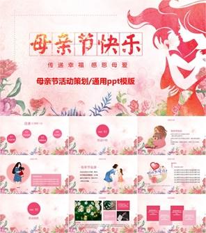 粉色花朵感恩母亲节活动策划PPT模板