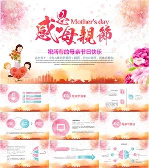 粉色花朵感恩母亲节主题班会PPT模板