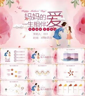 粉色唯美感恩母亲节活动策划PPT模板