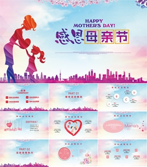 粉紫色感恩母亲节策划PPT模板