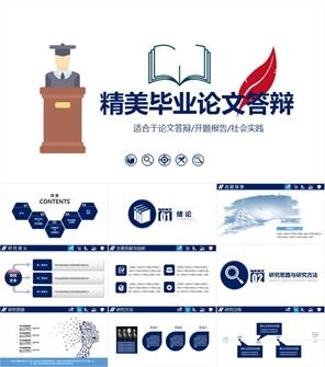 实用型开题报告毕业论文答辩PPT模板下载