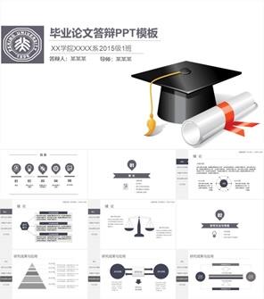 大学生研究生毕业论文答辩PPT模板下载