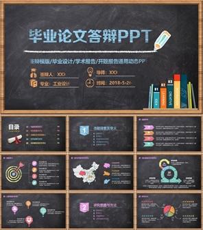 黑板风大学毕业生论文答辩PPT模板下载