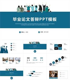 深蓝大学生研究生毕业论文答辩PPT模板下载