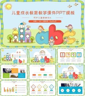儿童成长教育幼儿园 小学生教学课件PPT模板