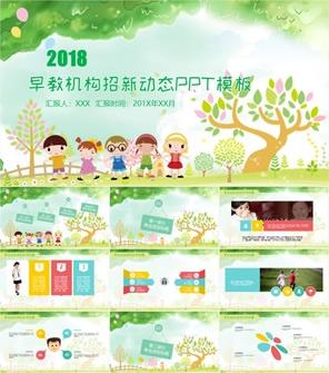 儿童幼儿早教中心卡通培训教育课件PPT模板