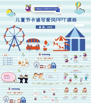 卡通可爱风儿童节儿童课件PPT模板 幼儿园 小学生教学课件PPT