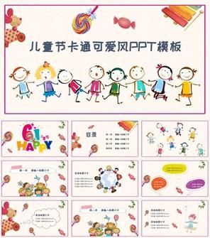 卡通可爱风儿童节儿童幼儿园小学生教育PPT模板下载