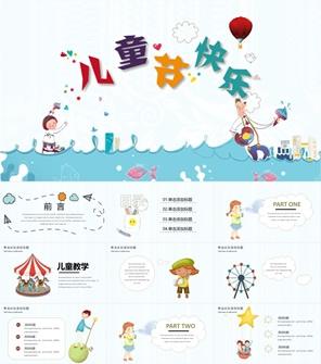 蓝色卡通儿童节幼儿园消息教学课件PPT模板