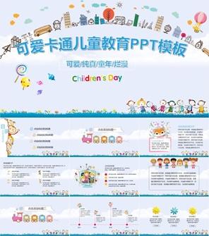 蓝色可爱卡通儿童 幼儿园 小学生教育课件PPT模板