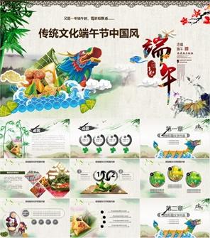 传统文化中国风端午节PPT模板