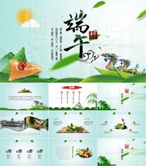 清新绿色浓情端午节日ppt模板