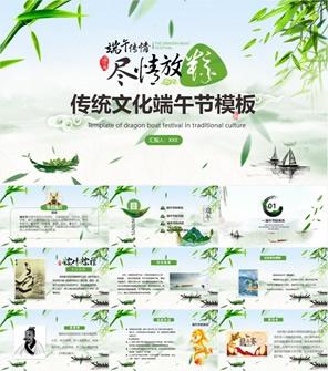 中国传统文化端午节节日介绍PPT模板