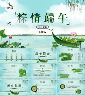 中国风传统文化端午节动态PPT模版