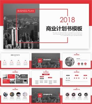 大气商务红色商业计划书PPT模板