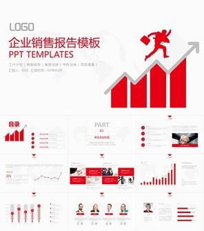 红色商务简约企业销售报告PPT模板 营销分析PPT模板