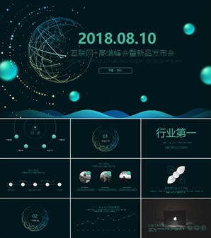 深蓝星空互联网高端峰会暨新品发布会PPT模板下载