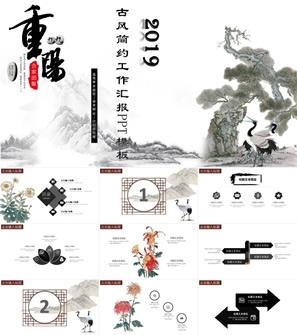 水墨丹青中国风重阳节PPT模板下载
