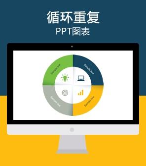 圆环4步骤流程 并列 循环重复关系数据PPT图表