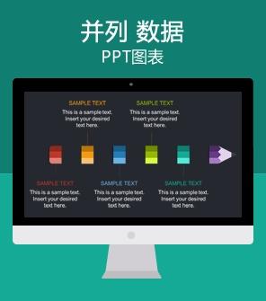 酷黑多彩数据图文混排PPT图表下载