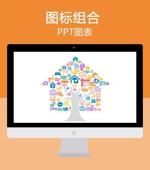 多彩创意图标树 房子 图标堆积 PPT图表模板