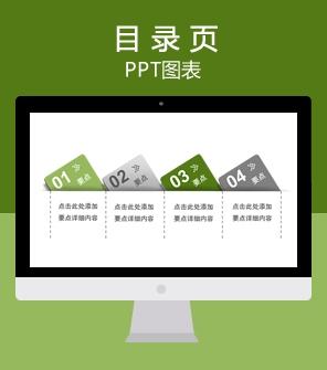 微粒体书签卡片风格PPT目录模板