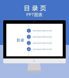时间轴样式PPT目录页模板