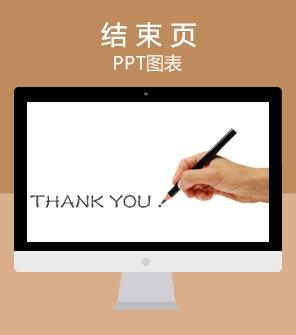 英文thanks结束页 致谢页 PPT模板