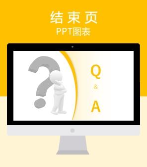 英文Q&A提问答疑结束页PPT模板