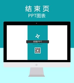 名片式信息结束页PPT模板