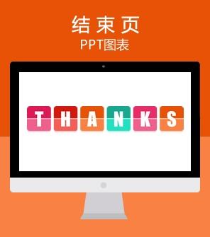 多彩thanks致谢页 结束页 PPT模板