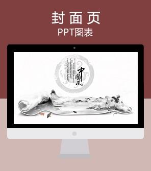 6页水墨山水画中国风PPT封面模板
