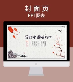6页水墨画中国风古风PPT封面模板