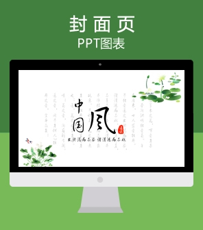 5页水墨荷花中国风PPT封面模板下载