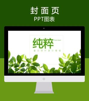 6页绿叶红花小清新PPT封面模板