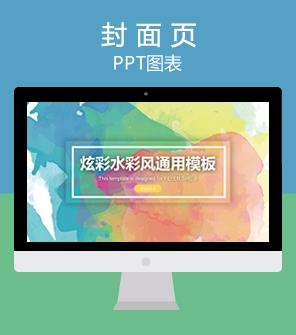 5页创意多彩水彩墨迹PPT封面模板