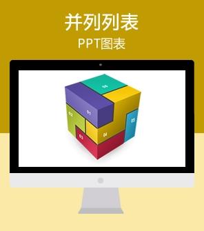 六项目3D魔方PPT图表模板