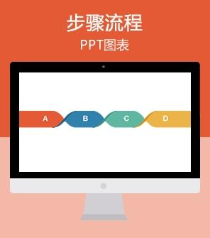 四色四步骤流程PPT图表 并列列表PPT图表模板