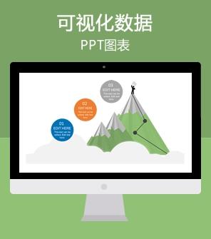 8页扁平化数据可视化图表PPT图表模板下载
