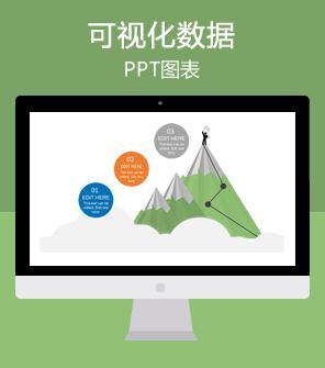 8页扁平化数据可视化图表PPT图表模板合集
