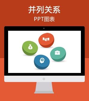 四项目3D半球PPT图表模板下载