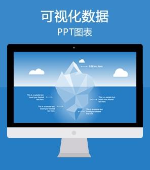 蓝色冰山可视化PPT图表模板下载