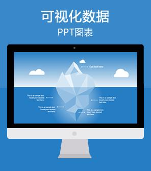 蓝色冰山可视化PPT图表模板