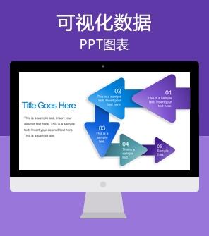8页时尚蓝紫色可视化数据图表PPT模板下载