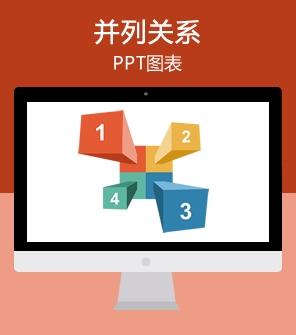 4页多彩并列关系PPT图表模板下载
